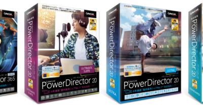 サイバーリンク株式会社 6年連続国内販売本数シェアNo.1* AI動画編集ソフト最新版「PowerDirector 20」を発表